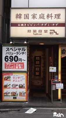 akihabara_typhoon1.jpg