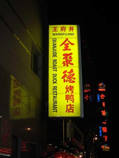 china_peking_duck2.jpg