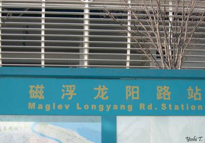 china_shanghai3.jpg