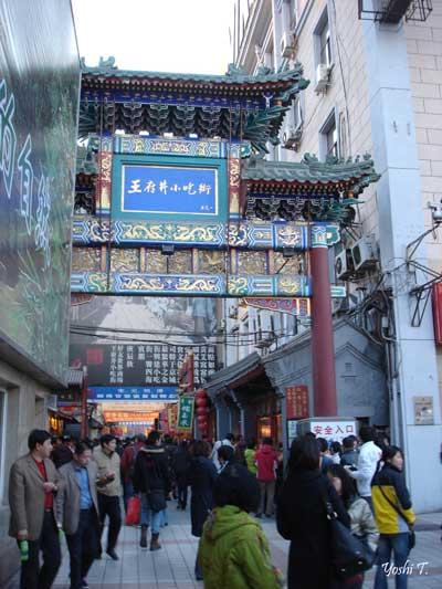 china_wangfujing.jpg