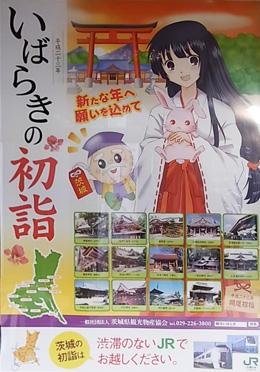 ibaraki_hatsumoude.jpg