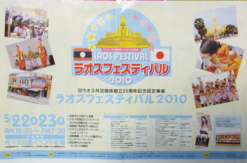 laos_festival.jpg