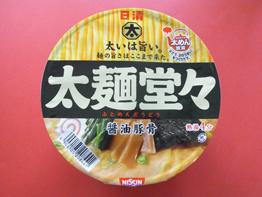 noodle_shinya1.jpg