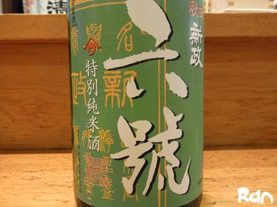 sake01_aramasa.jpg