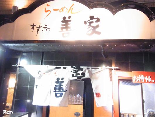 sapporo_susukino_zenya1.jpg