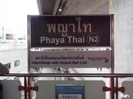 thai_station_phaya_thai.jpg