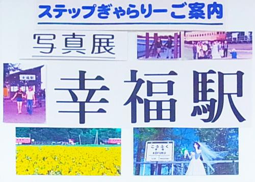 tokachi16.jpg