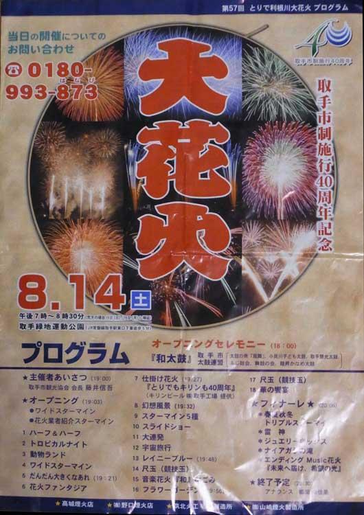 toride_firework_poster.jpg