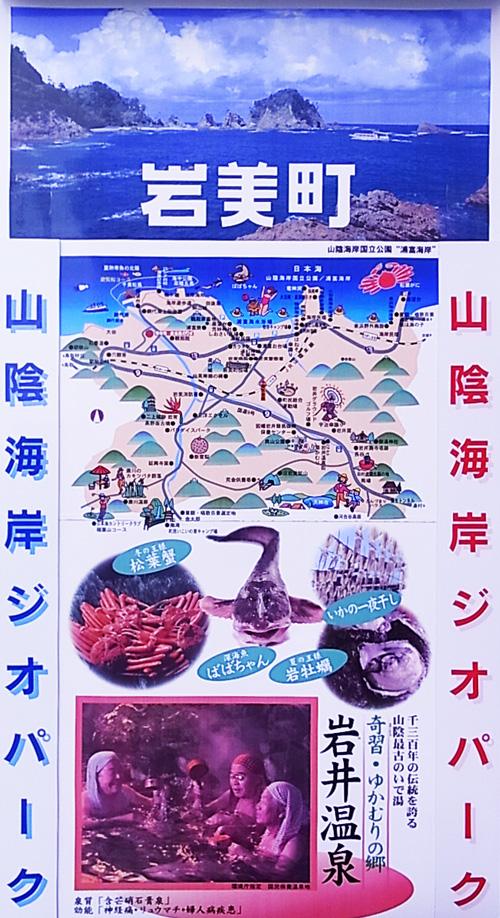 tottori_iwami05.jpg