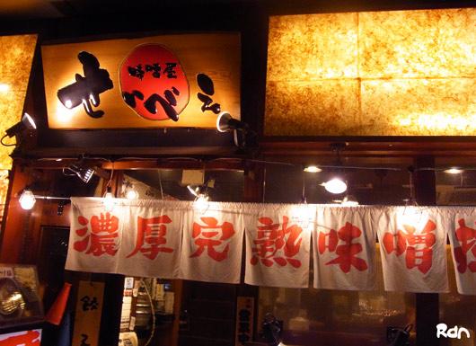 ueno_seibei1.jpg